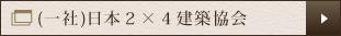 (社)日本2×4建築協会