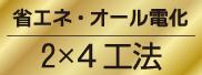 省エネ・オール電化 2×4工法
