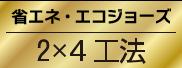 省エネ・エコジョーズ 2×4工法