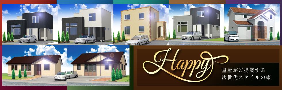 ハッピー 星屋がご提案する次世代スタイルの家