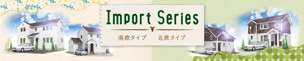 インポートシリーズ