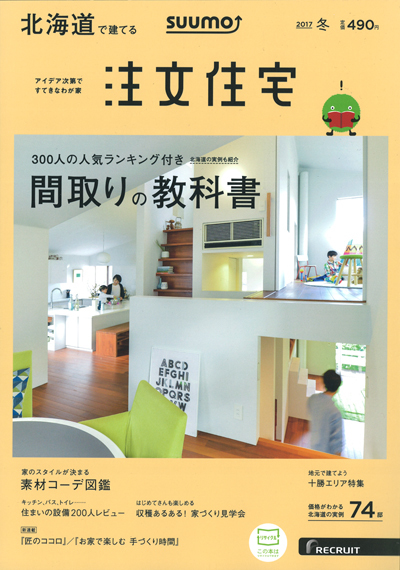 SUUMO注文住宅 北海道で建てる 冬号に掲載されました