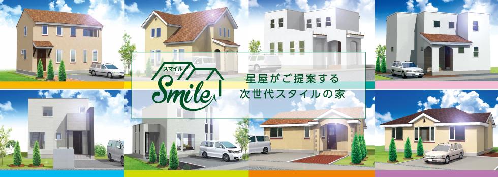 当社企画住宅プラン設備変更と価格改定のお知らせ